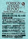 フォーリン・アフェアーズ・リポート2010年3月10日発売号