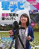 月刊 星ナビ 2014年 08月号 [雑誌]