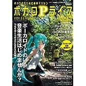 ボカロP ライフ 2011年 10/14号 [雑誌]