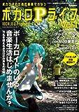 ボカロP ライフ 2011年 10/14号 [雑誌] [雑誌] / 学研マーケティング (刊)