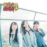 コケティッシュ渋滞中 (初回盤 Type-D) (CD+DVD)