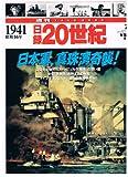 週刊 日録20世紀1941昭和16年