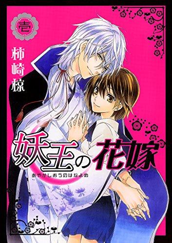妖王の花嫁(1) (冬水社・いち*ラキコミックス)