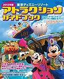 東京ディズニーリゾート アトラクションガイドブック 2012年版 (My Tokyo Disney Resort)