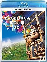 カールじいさんの空飛ぶ家 3Dセット [Blu-ray]
