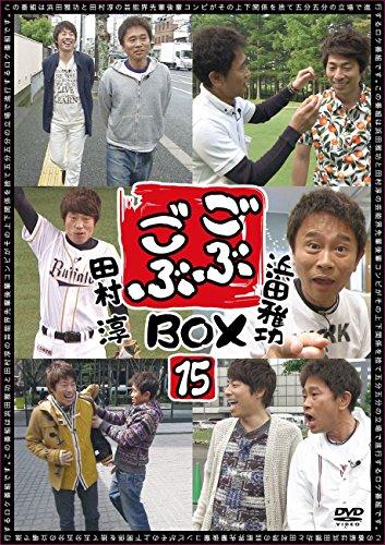 ごぶごぶ BOX15 [DVD]