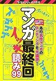 マンガ最終回イッキ読み99 (フタバシャの大百科)
