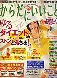 からだにいいこと 2008年 06月号 [雑誌]