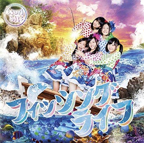 フィッシングライフ(初回生産限定盤)(DVD付)
