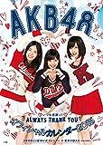 AKB48グループ オフィシャルカレンダー2015 ([カレンダー])