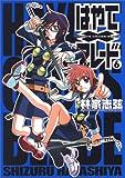 はやて×ブレード 6 (電撃コミックス)