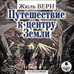 Puteshestviye k tsentru Zemli [Journey to the Center of the Earth] | Zhyul' Vern