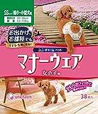 マナーウェア 女の子用 SSサイズ 超小~小型犬用 38枚【8個セット】【ユニチャーム】