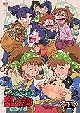 TVアニメ「忍たま乱太郎」第21シリーズ DVD-BOX 下の巻[DVD]
