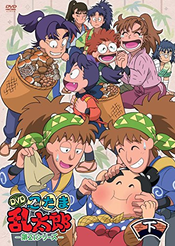 TVアニメ(忍たま乱太郎) 第21シリーズ DVD-BOX 下の巻