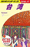 D10 地球の歩き方 台湾 2016~2017(地球の歩き方編集室)