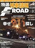 特選外車情報 F ROAD (エフロード) 2014年 10月号 [雑誌]