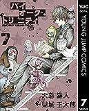 バイオーグ・トリニティ 7 (ヤングジャンプコミックスDIGITAL)