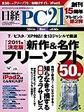 日経 PC 21 (ピーシーニジュウイチ) 2011年 06月号 [雑誌]