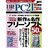 ��o PC 21 (�s�[�V�[�j�W���E�C�`) 2011�N 06���� [�G��]��o�o�b�Q�P�ҏW���ɂ��