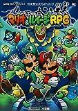 マリオ & ルイージ RPG (任天堂公式ガイドブック)
