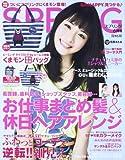 spring (スプリング) 2013年 06月号 [雑誌]