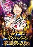 水谷千重子キーポンシャイニング歌謡祭 2016 in NHK ホール [DVD]