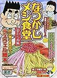 なつかしメシ食堂 変わらぬ味 (ぶんか社コミックス)