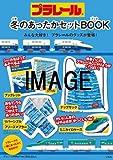プラレール 冬のあったかセットBOOK<ナップサック+フリースマフラー+ミニカイロケース+ブックレット+シール>