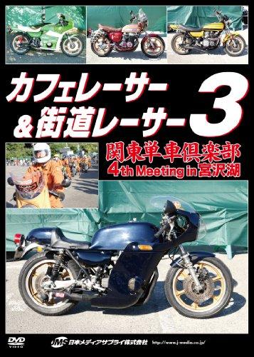 カフェレーサー&街道レーサー3 関東単車倶楽部 4th Meeting in宮沢湖 [DVD]