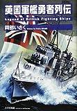 英国軍艦勇者列伝