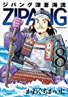 ジパング 深蒼海流 第8巻 2014年12月22日発売
