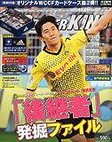 WORLD SOCCER KING (ワールドサッカーキング) 2011年 12/1号 [雑誌]