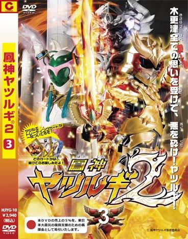 「鳳神ヤツルギ2」 第3巻 (第9話〜第12話) [DVD]