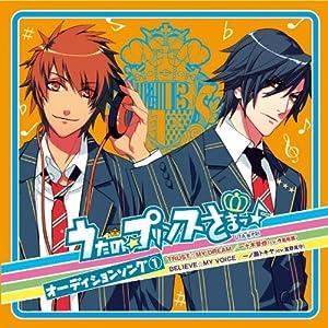 うたの☆プリンスさまっ♪オーディションソング(1)