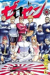 ゼロセン(8) (少年マガジンコミックス)