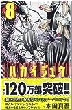 ハカイジュウ 8 (少年チャンピオン・コミックス)