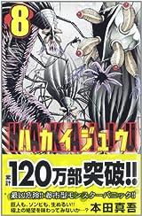 人が死にまくるモンスターパニック漫画「ハカイジュウ」第8巻