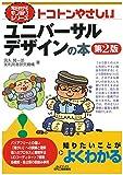 宮入賢一郎/実利用者研究機構『トコトンやさしいユニバーサルデザインの本』ーバリアフリーと何が違うの?ー