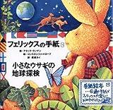 フェリックスの手紙〈3〉—小さなウサギの地球探検