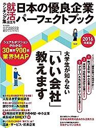 日本の優良企業パーフェクトブック 2016年度版 (日経キャリアマガジン特別編集)