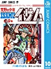 荒野の少年イサム 10 (ジャンプコミックスDIGITAL)