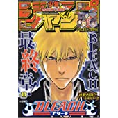 週刊少年ジャンプ 2012年2月27日号 NO.11