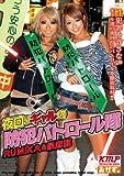 夜回りギャルの防犯パトロール隊 RUMIKA&泉麻那 [DVD]