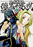 コードギアス 漆黒の蓮夜 -6 (カドカワコミックス・エース)