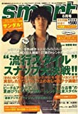 smart (スマート) 2007年 08月号 [雑誌]