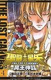聖闘士星矢THE LOST CANVAS冥王神話 4 (4) (少年チャンピオン・コミックス)