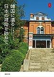 韓国に遺る日本の建物を訪ねて (KanKanTrip)