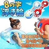 STARDUST 8の字 浮き輪 浮き具 プール 海 遊具 おもちゃ 泳ぐ 遊泳 ユニーク お洒落 面白い (レッド) SD-HACHIUKI-RD