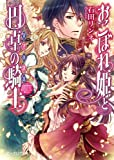 おこぼれ姫と円卓の騎士 皇子の決意 (ビーズログ文庫)